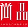 云南尚品广告有限公司